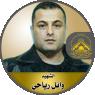 """الشهيد القائد """" وائل جبريل رياحي """""""