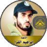 """الشهيد القائد الميدانى """" إبراهيم عبد الحميد الفرا """""""