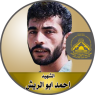 """الشهيد الصقر """" أحمد أبو الريش """""""