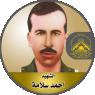 """الشهيد """" أحمد سلامة """""""