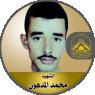 """الإستشهادي """" محمد المدهون """""""