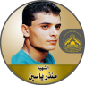 """الإستشهادي """" منذر حمدى ياسين """""""