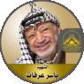 """الشهيد القائد الرمز """" ياسر عرفات """""""