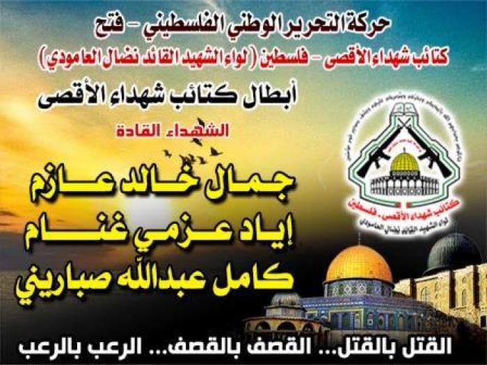 """الشهداء القادة """" جمال عازم إياد غنام وكامل صباريني """" روى بدمائهم الطاهرة أرض فلسطين"""