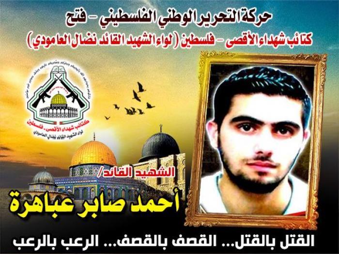 """الشهيد القائد """" أحمد صابر عباهرة """" قائد وحدة الهندسة والتصنيع فى كتائب الأقصى"""
