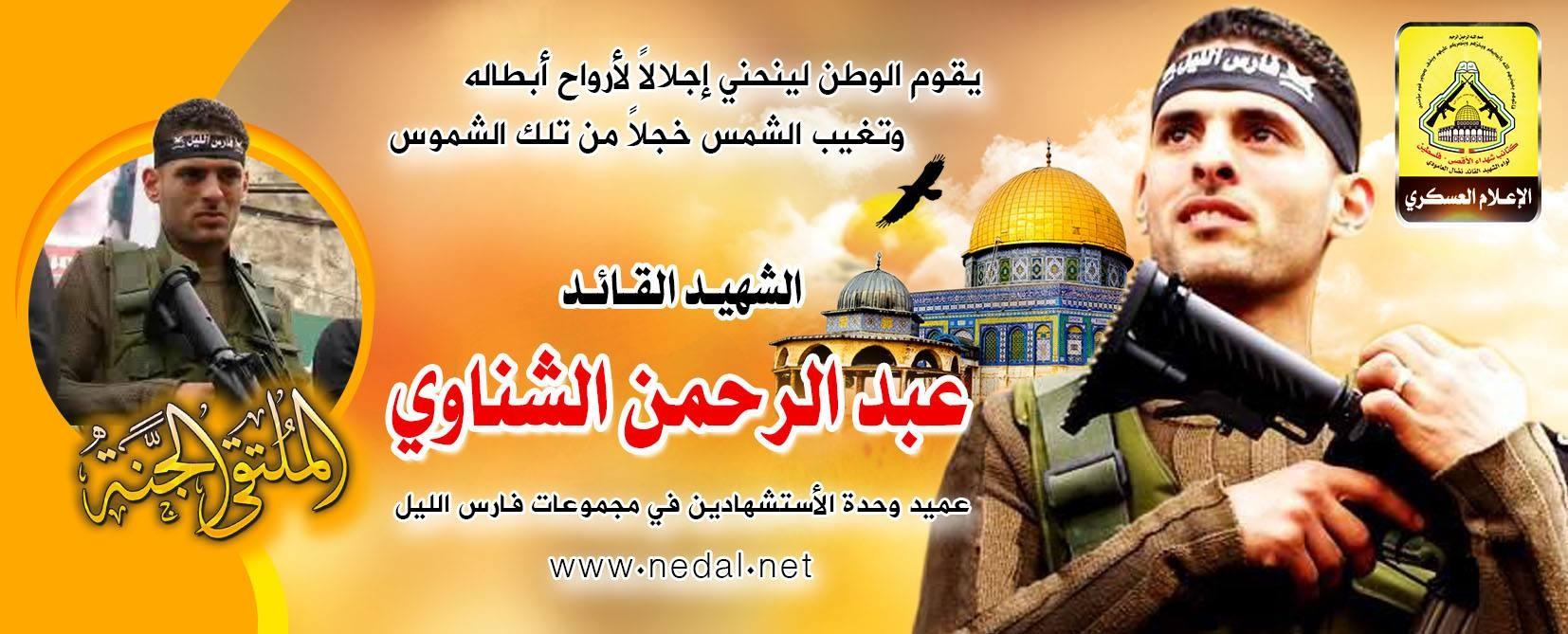 """الشهيد القائد """" عبد الرحمن الشناوى """" عميد وحدة الإستشهاديين"""