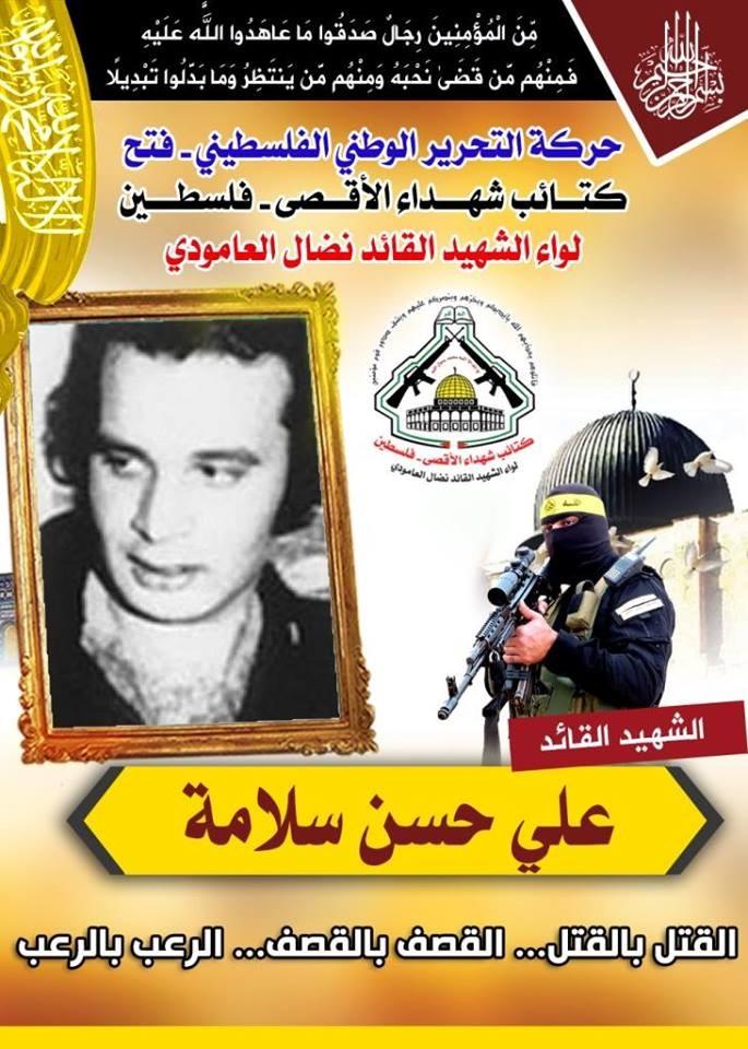 """الشهيد القائد """" علي حسن سلامة """" الأمير الأحمر قاهر الموساد الصهيونى"""