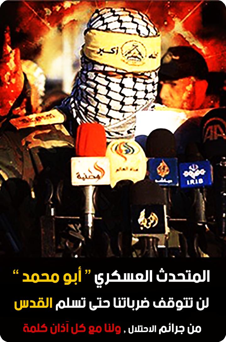 ابو محمد  سنحرق مستوطنات الاحتلال من اجلك يا قدس