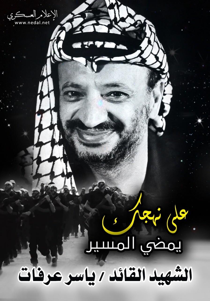 ياسر عرفات رمز الثورة