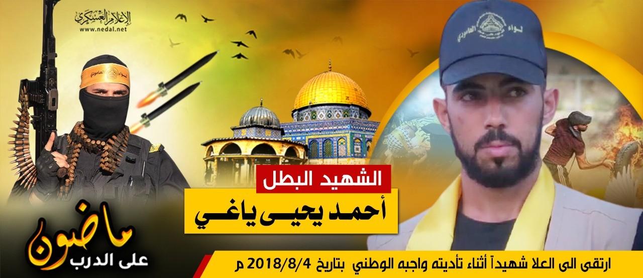 الشهيد احمد ياغي